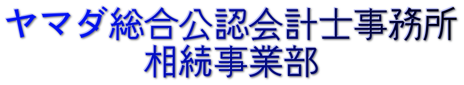 ヤマダ総合公認会計士事務所 相続事業部